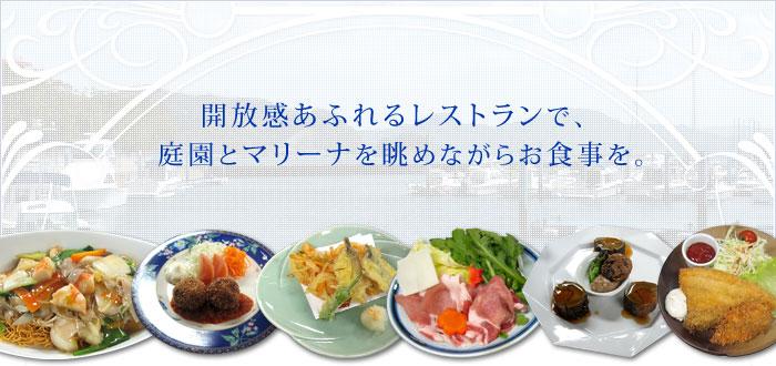 瀬戸内海を望みながらお食事を。